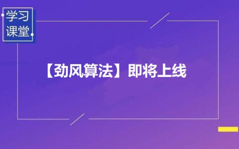 【劲风算法】即将上线,这四种影响用户的页面将被搜索控制!