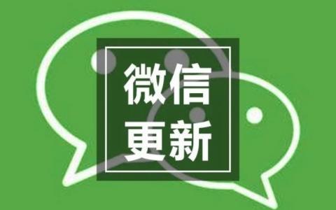 【微信重大更新】公众号列表新增流量入口,将和微信视频号打通?