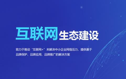 【内蒙古SEO外包公司】内蒙古远景电子商务有限责任公司介绍