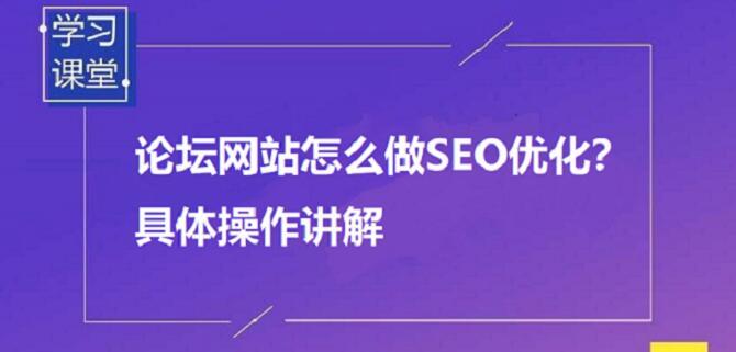 【暴(bao)風SEO論(lun)壇】論(lun)壇網站怎麼做(zuo)seo優化约猜?具體操作(zuo)講bu)>     </a>           <h3 class=