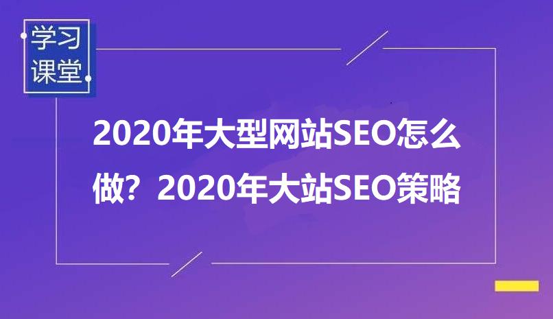 2020年大型网站SEO怎么做