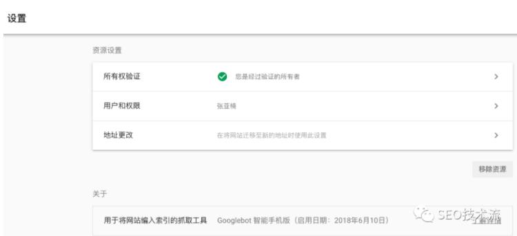 谷歌将在9月份实行移动网站优先索引  SEO优化 第3张