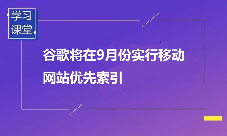 谷歌将在9月份实行移动网站优先索引  SEO优化 第1张