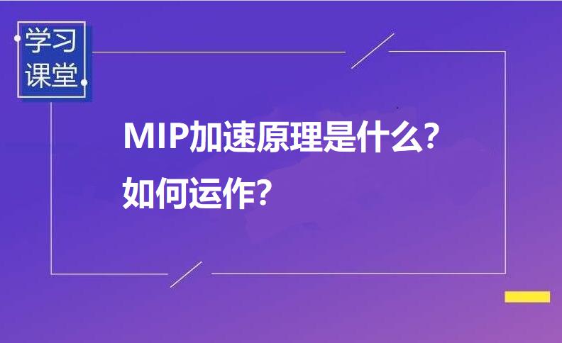 MIP加速原理是什么?如何运作?