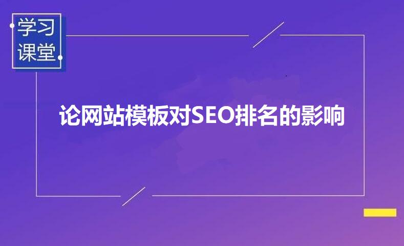网站模板对SEO排名的影响