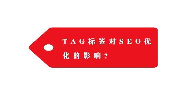 TAG標簽是什麼意思颗大树?怎麼使用好TAG標簽两市?