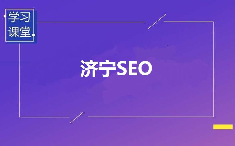 【济宁SEO服务】乐川SEO博客