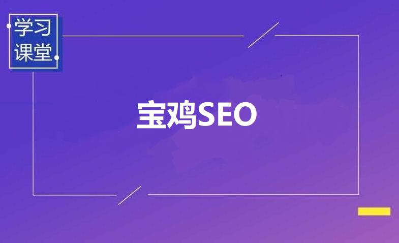 【宝鸡SEO外包服务】宝鸡麦思网络科技有限公司