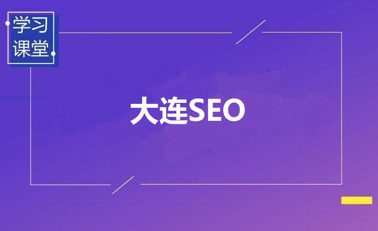 【大连SEO】大连高合科技有限公司