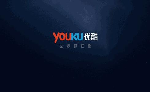 【优酷号】优酷上线短视频自媒体平台-优酷号!
