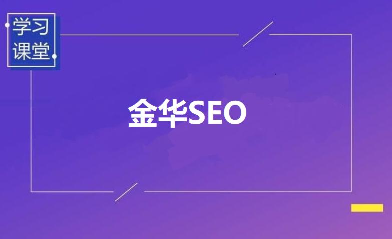 【金华SEO外包服务】丹若科技公司