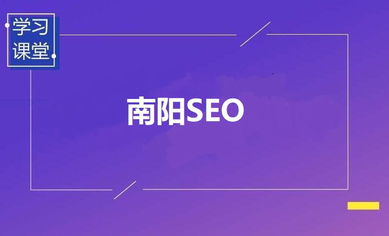 【南阳SEO外包服务】万词霸屏(河南)网络技术有限公司
