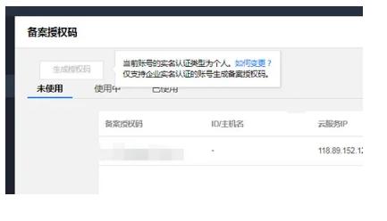 【人网站备案码】国内主机商开始取消个人网站备案码!