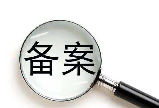 【站长爆料】部分地区网站备案需提供纳税证明!