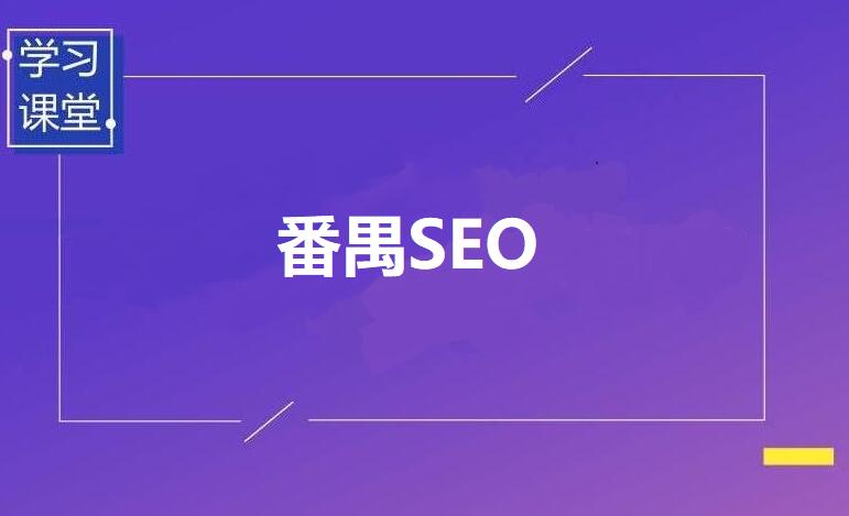 【番禺SEO外包服务】广州市华企网络科技有限公司