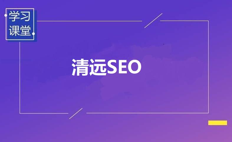 清远SEO外包服务鸿帆网络科技有限公司