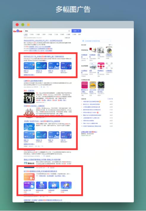 百度搜索结果页面变了,广告位置大调整!