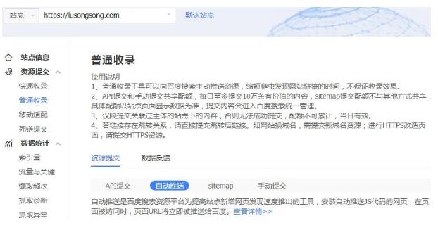 百度站长平台网站自动推送功能恢复了!
