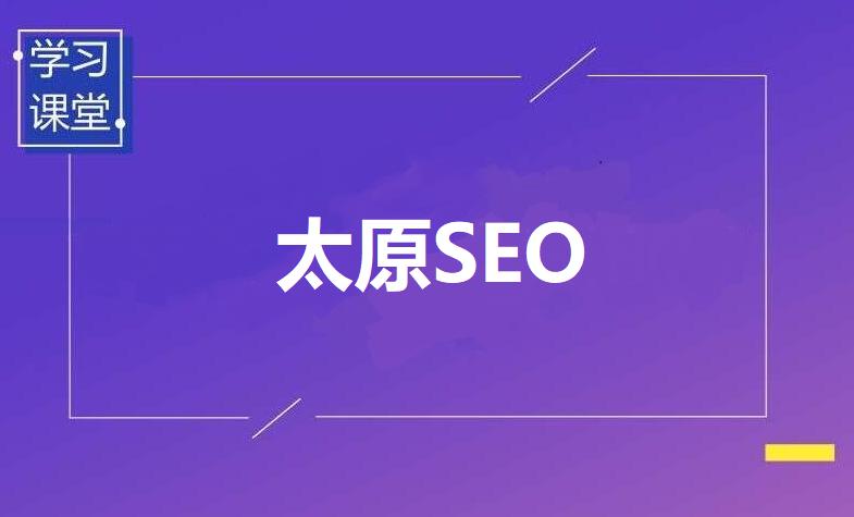 太原SEO外包服务公司耿合网络科技有限公司