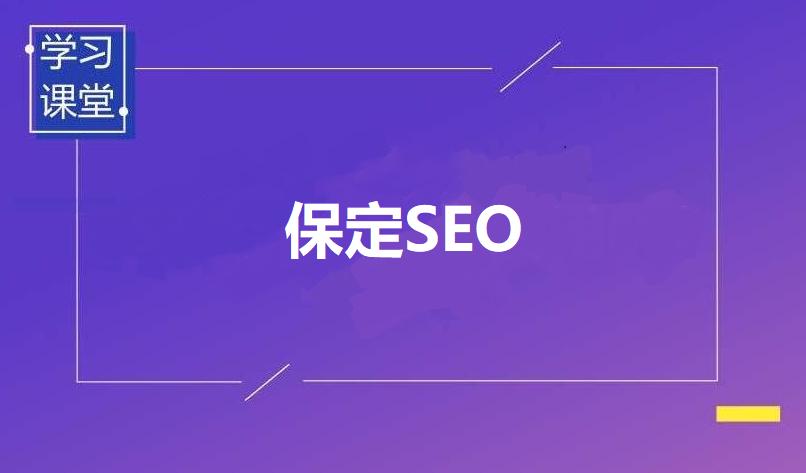保定SEO外包服务公司保定焦点网络公司