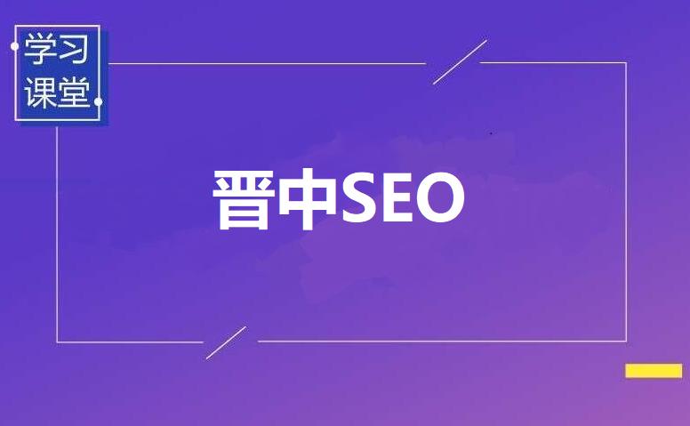 【晋中SEO外包服务】234推广搜索引擎优化团队