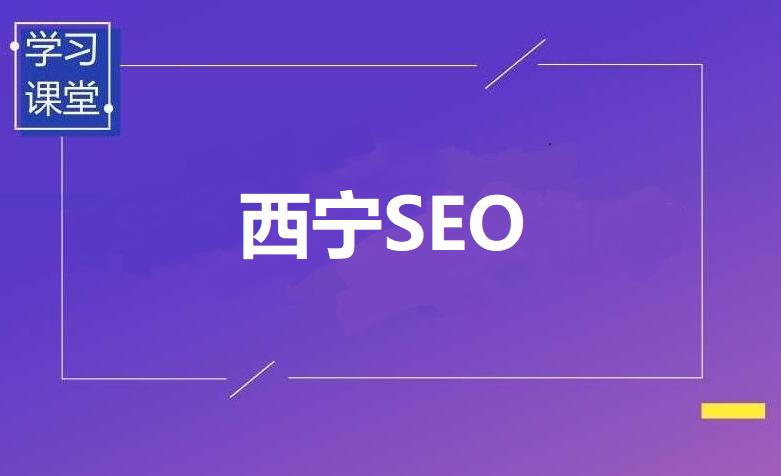 西宁SEO网站建设青海轩浩网络科技有限公司