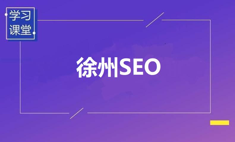 【徐州SEO外包服务公司】徐州网商天下信息科技有限公司