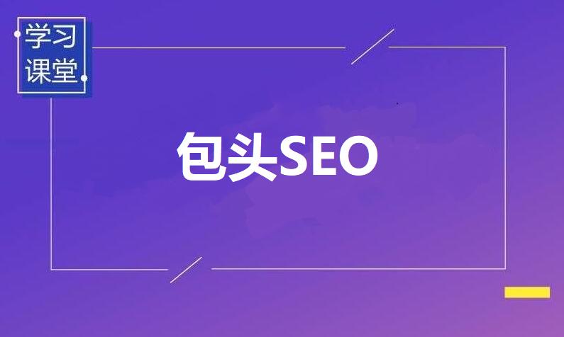 【包头SEO外包服务】岚星网络科技有限公司