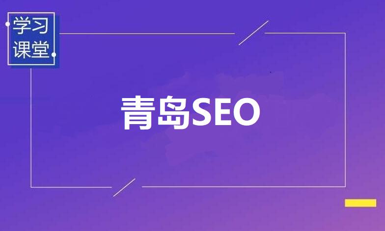 青岛SEO外包服务墨羽SEO网络公司