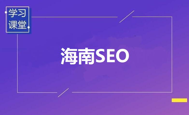 海南SEO外包服务结盟在线(海南)科技有限公司