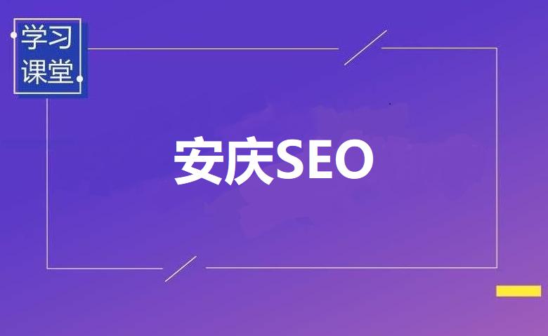 安庆SEO外包公司优爱网络科技有限公司