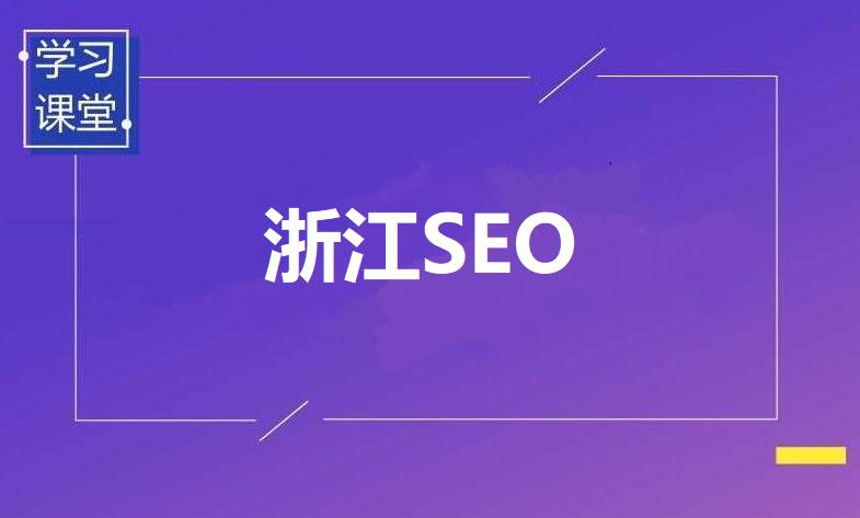 浙江SEO外包服务超联SEO公司