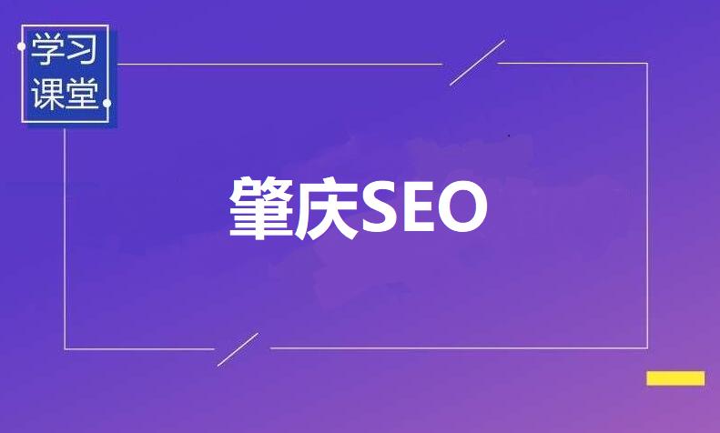 【肇庆SEO外包服务】企易信息技术有限公司